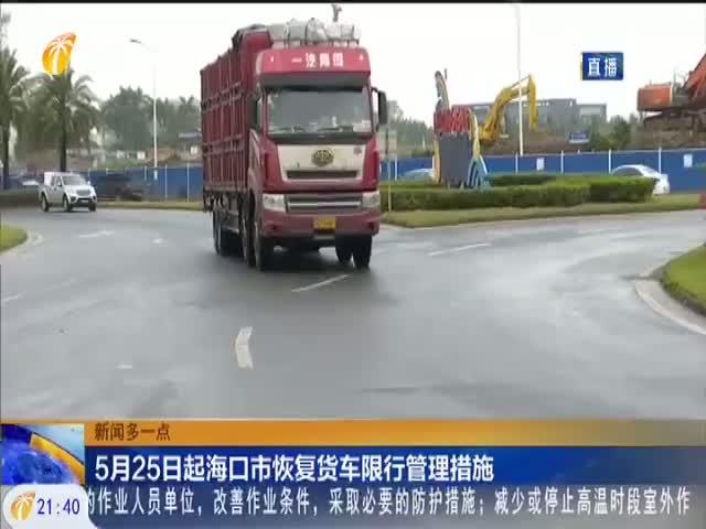 5月25日起海口市恢复货车限行管理措施