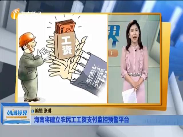 海南将建立农民工工资支付监控预警平台