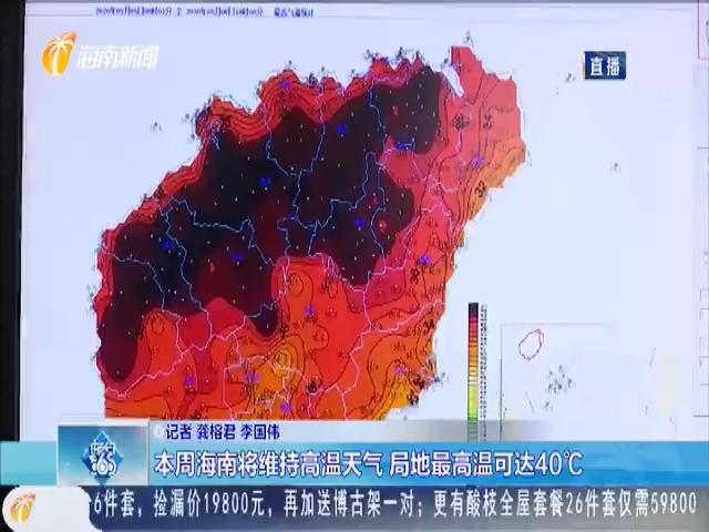 本周海南將維持高溫天氣 局地最高溫可達40℃