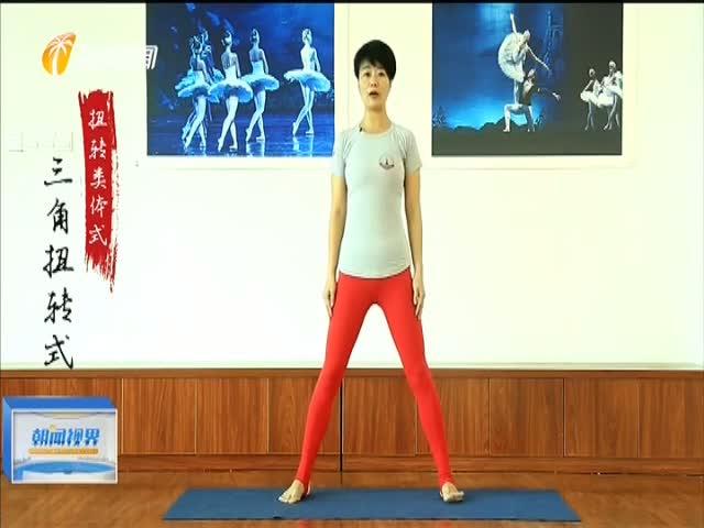 全民健身 瑜伽扭转类体式·三角扭转式