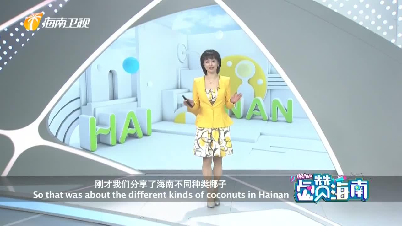 《Bravo Hainan》2020年05月20日
