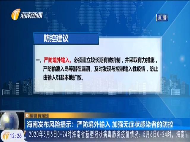 海南發布風險提示:嚴防境外輸入 加強無癥狀感染者的防控