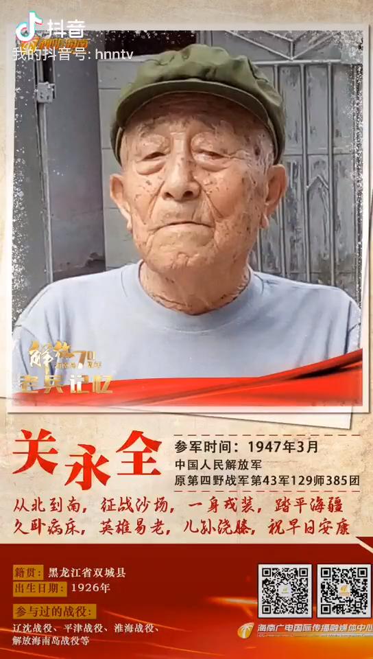 解放海南島70周年——老兵記憶:關永全