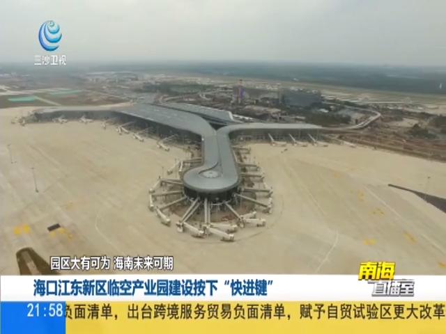 """海口江东新区临空产业园建设按下""""快进键"""""""