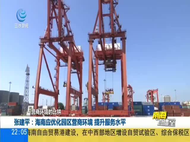 张建平:海南应优化园区营商环境 提升服务水平