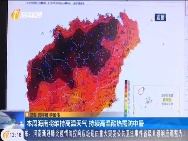 本周海南将维持高温天气 持续高温酷热需防中暑