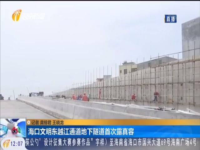 海口文明东越江通道地下隧道首次露真容