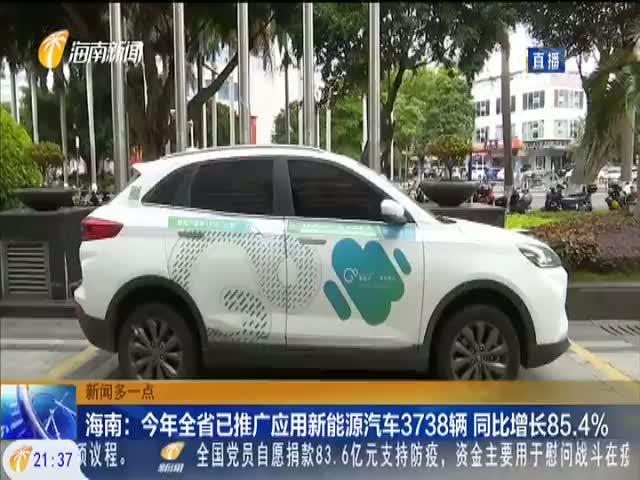 海南:今年全省已推广应用新能源汽车3738辆 同比增长85.4%