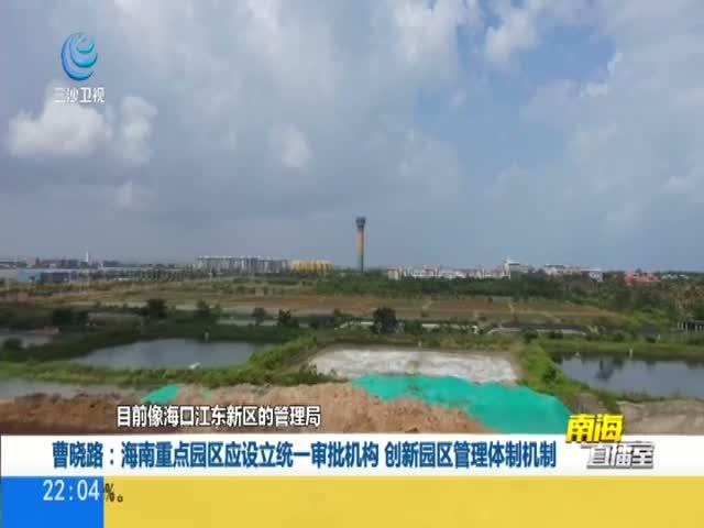 曹晓路:海南重点园区应设立统一审批机构 创新园区管理体制机制