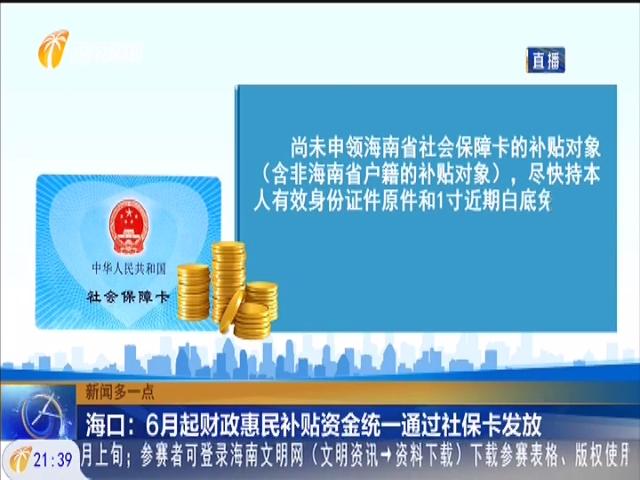 海口:6月起财政惠民补贴资金统一通过社保卡发放