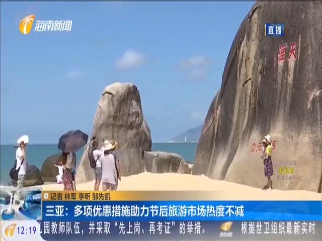三亞:多項優惠措施助力節后旅游市場熱度不減