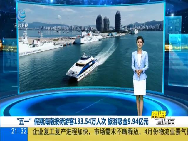"""""""五一""""假期海南接待游客133.54萬人次 旅游吸金9.94億元"""