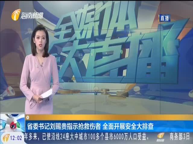 省委書記劉賜貴指示搶救傷者 全面開展安全大排查