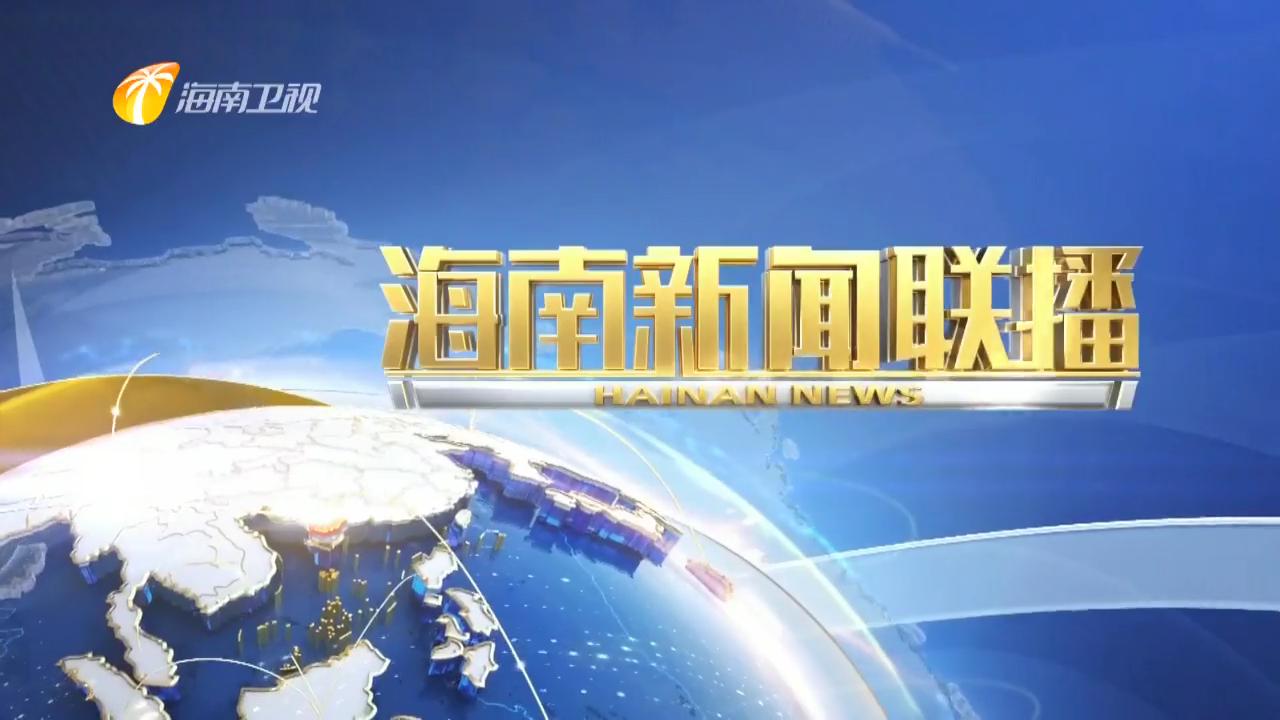 《海南新闻联播》2020年06月29日