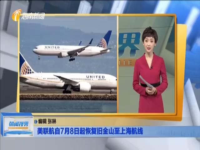 美联航自7月8日起恢复旧金山至上海航线