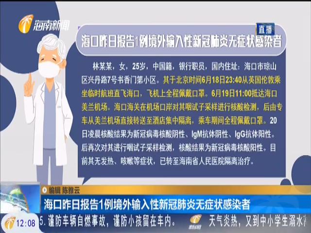 海口昨日报告1例境外输入性新冠肺炎无症状感染者