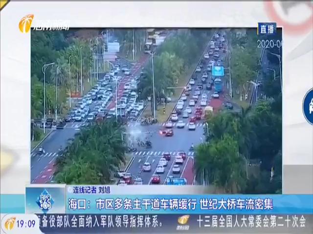 海口:市区多条主干道车辆缓行 世纪大桥车流密集