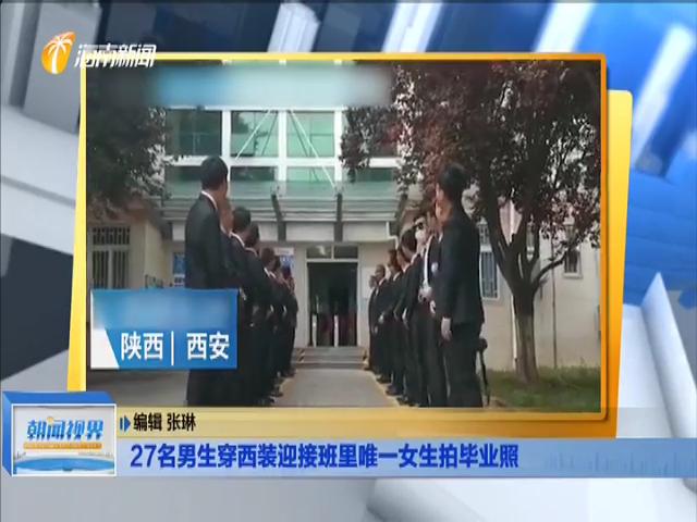 27名男生穿西装迎接班里唯一女生拍毕业照