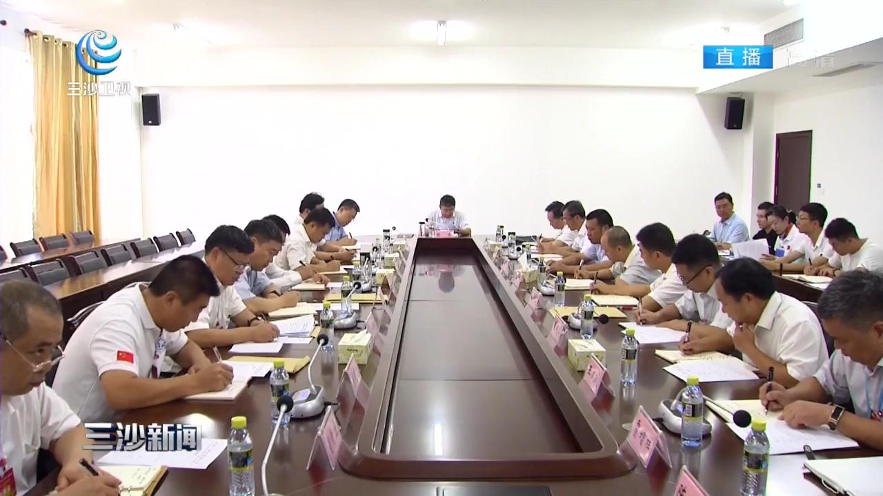 三沙市召开专题会议研究部署防风防汛工作