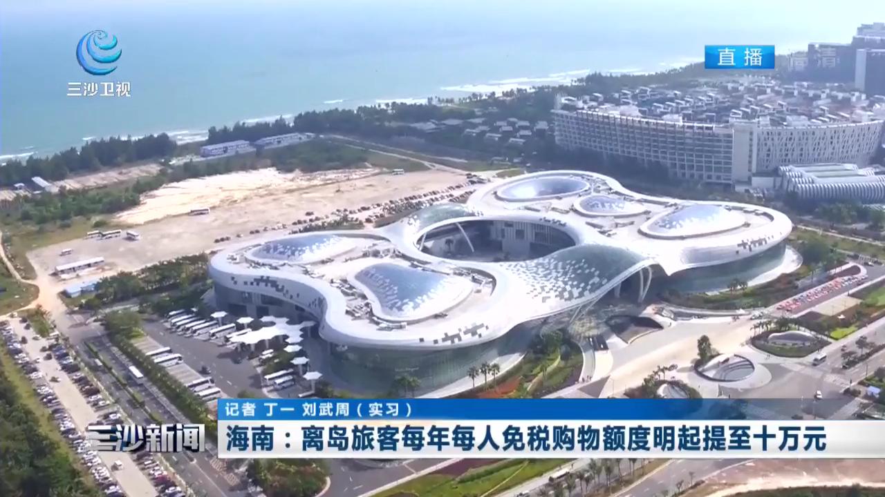 海南:离岛旅客每年每人免税购物额度明起提至十万元