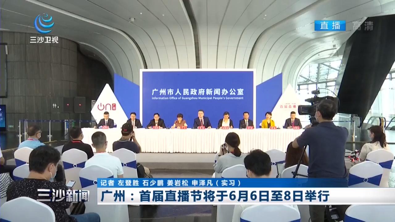 廣州:首屆直播節將于6月6日至8日舉行