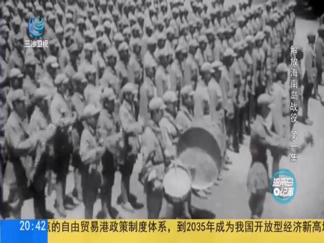 解放海南岛战役 第一集