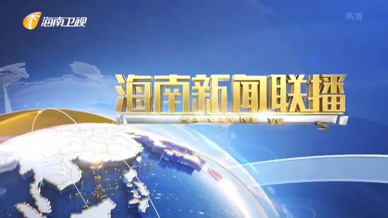 《海南新闻联播》2020年06月30日