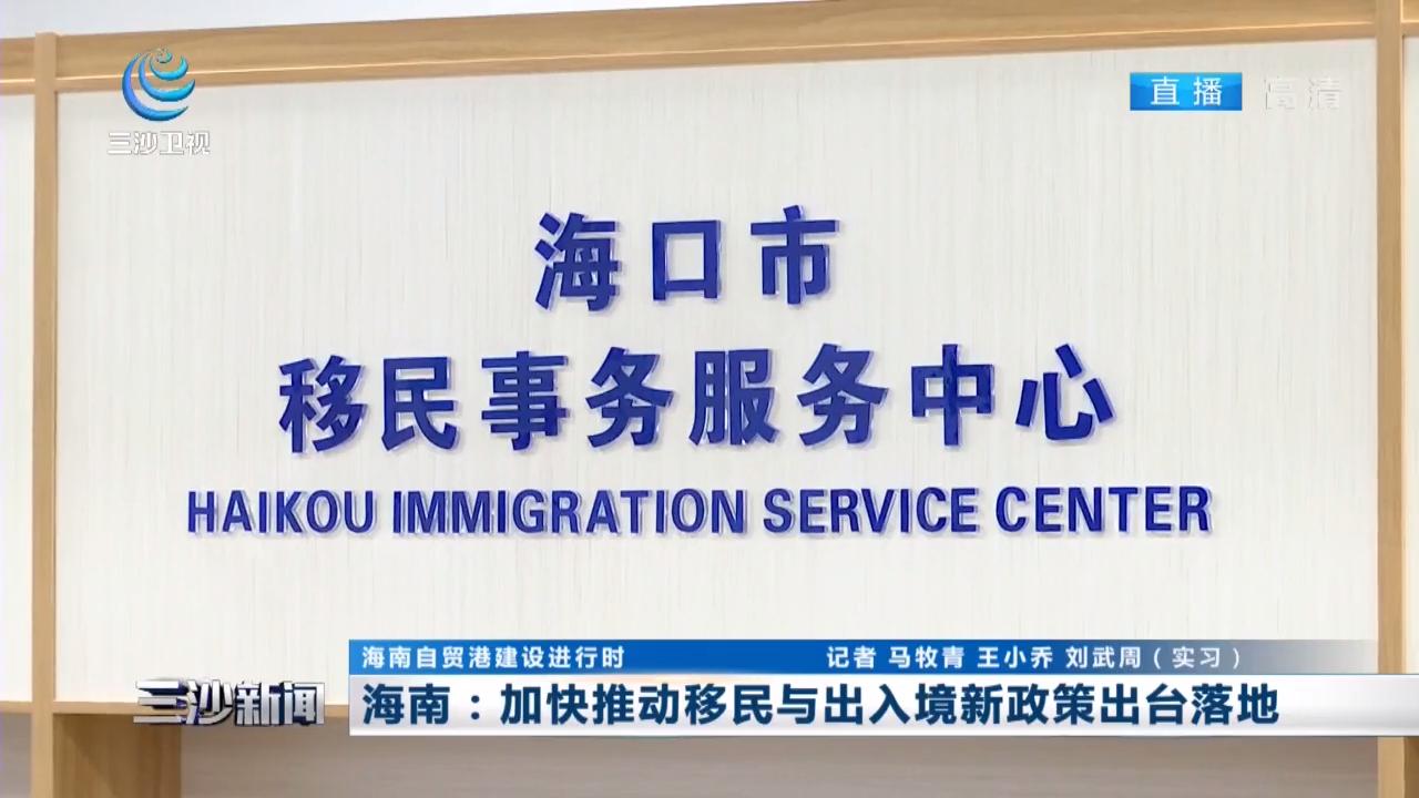 海南:加快推動移民與出入境新政策出臺落地