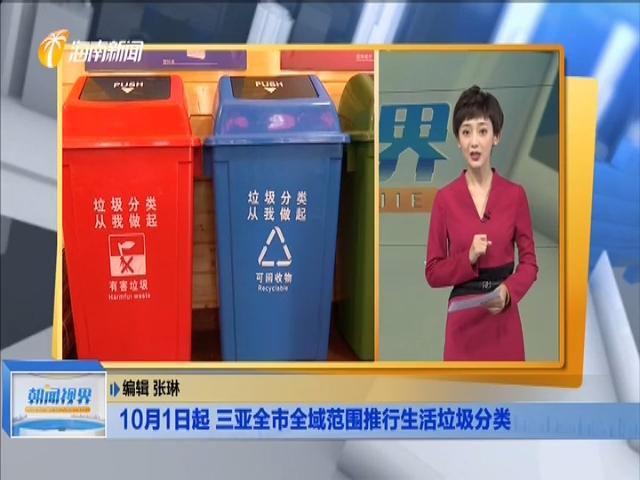 10月1日起 三亚全市全域范围推行生活垃圾分类