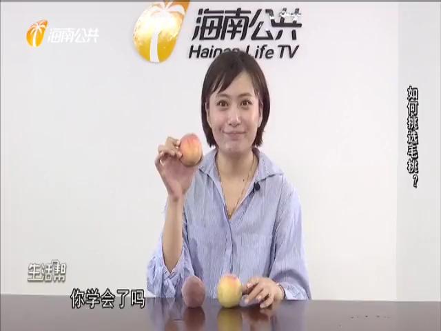 生活妙招:如何挑选毛桃?