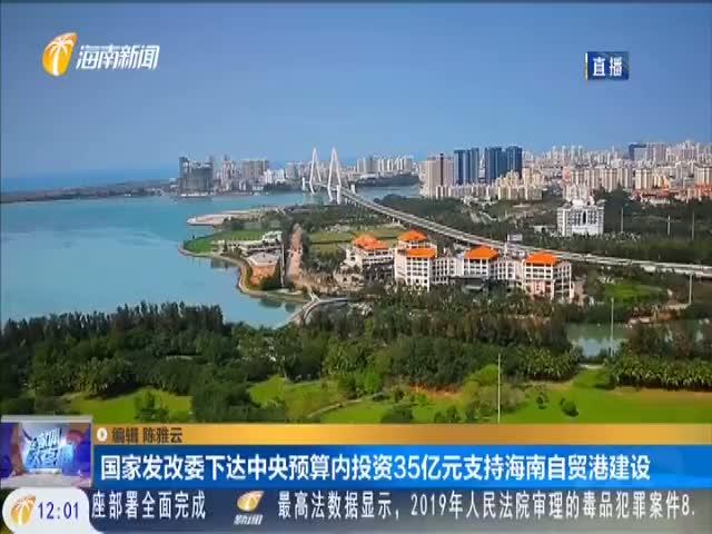 国家发改委下达中央预算内投资35亿元支持海南自贸港建设