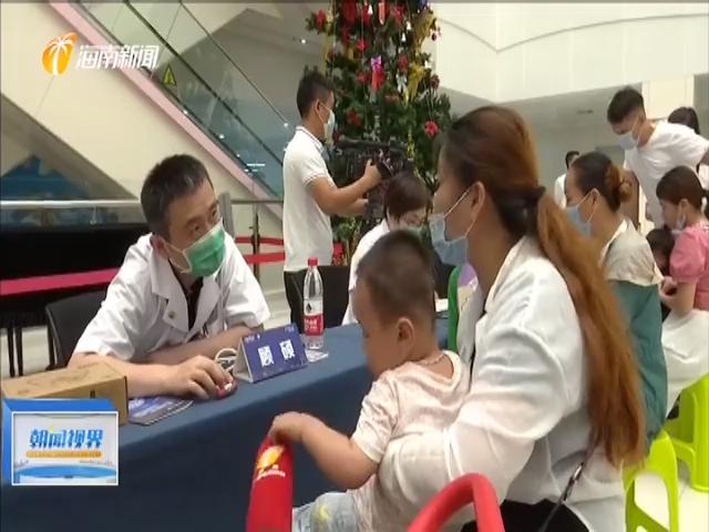 """海口:开展""""国际癫痫关爱日""""活动 帮助患儿摆脱疾病困扰"""