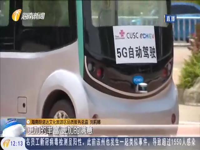 """海南首个""""5G+无人驾驶车""""项目在保亭呀诺达景区上线运营"""