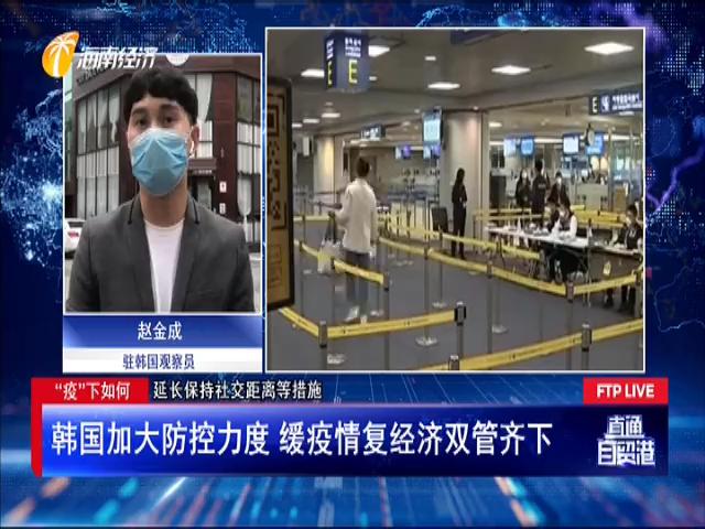 韩国加大防控力度 缓疫情复经济双管齐下