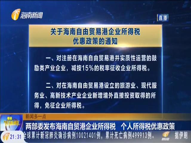 两部委发布海南自贸港企业所得税 个人所得税优惠政策