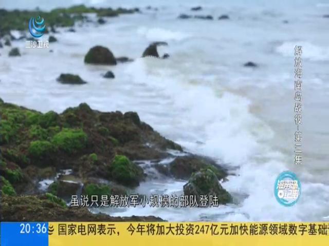 解放海南岛战役—第三集