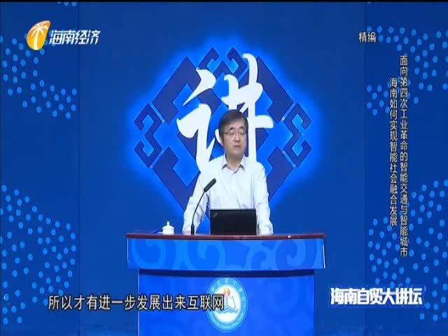 《海南自贸大讲坛》2020年06月14日