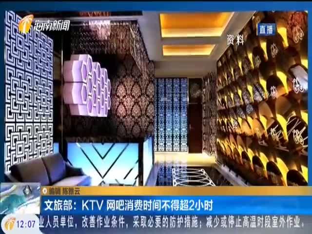 文旅部:KTV 网吧消费时间不得超2小时