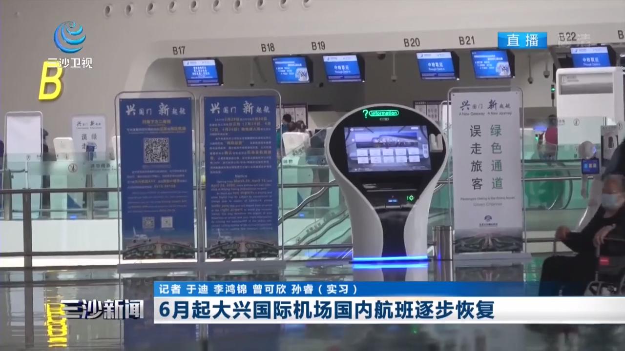 6月起大兴国际机场国内航班逐步恢复