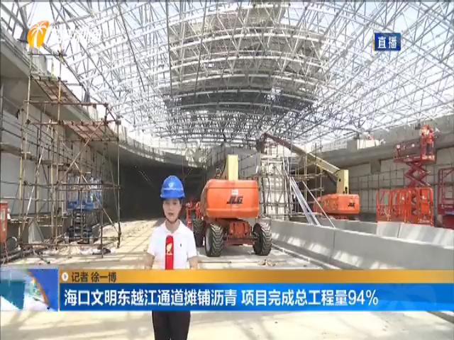 海口文明东越江通道摊铺沥青 项目完成总工程量94%