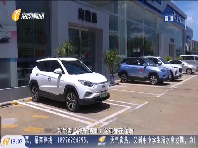 新能源汽车销量持续增长 节能环保成为车主首选原因