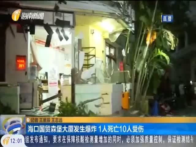 ??趪Q森堡大廈發生爆炸 1人死亡10人受傷