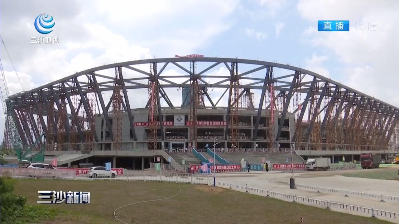 三亞:亞沙會場館建設緊鑼密鼓 體育場鋼結構正式卸載