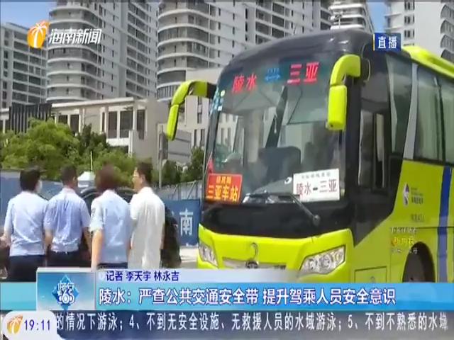 陵水:严查公共交通安全带 提升驾乘人员安全意识