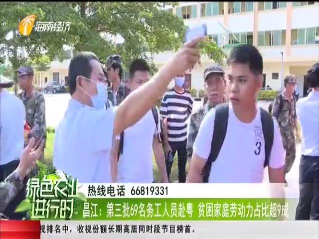 昌江:第三批69名务工人员赴粤 贫困家庭劳动力占比超9成