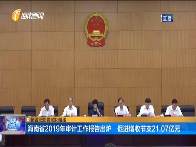 海南省2019年审计工作报告出炉 促进增收节支21.07亿元
