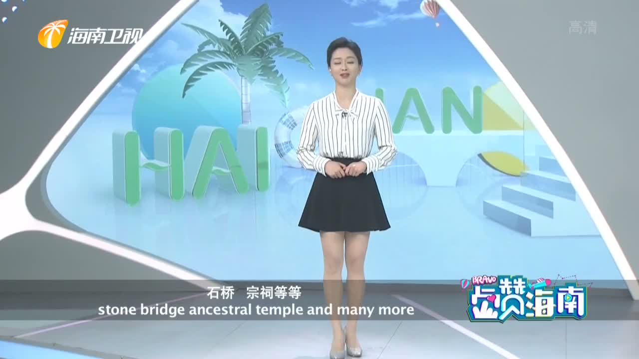 《Bravo Hainan》2020年07月30日