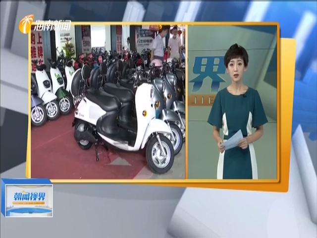 海南车主请注意!天津雅迪紧急召回11273辆电动车
