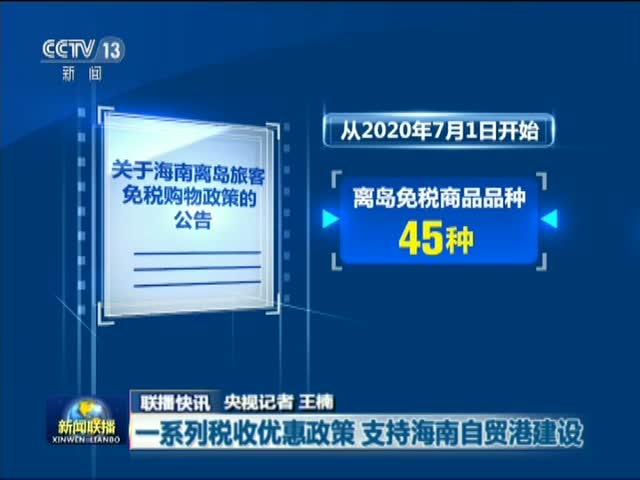 今天,央视《新闻联播》关注一系列税收优惠政策支持海南自贸港建设