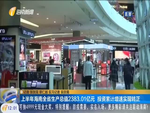 上半年海南全省生产总值2383.01亿元 投资累计增速实现转正